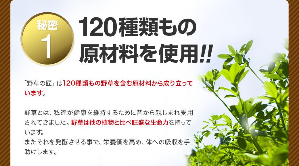秘密1 120種類もの原材料を使用!!