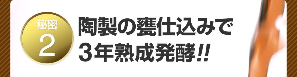 秘密2 陶製の甕仕込みで3年熟成発酵!!